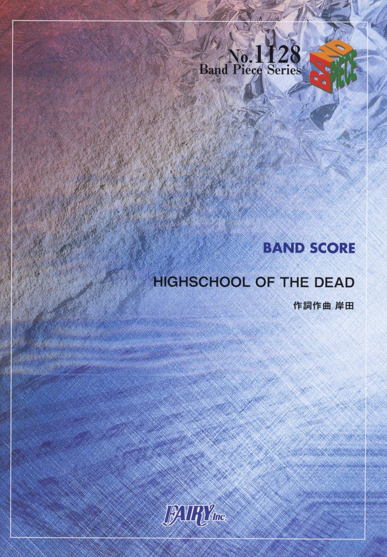 Download バンドピース1128 HIGHSCHOOL OF THE DEAD by 岸田教団&THE明星ロケッツ pdf