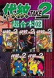 代紋TAKE2 超合本版(2) (ヤングマガジンコミックス)