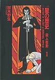 パーム (6) 星の歴史―殺人衝動 (2) (ウィングス・コミック文庫)