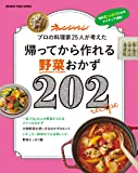 帰ってから作れる野菜おかず202 (オレンジページブックス)