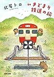 いきどまり鉄道の旅 (河出文庫)