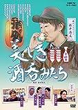 美しき酒呑みたち 十杯目 [DVD]