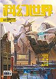 《科幻世界》2017年第二期