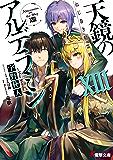 ねじ巻き精霊戦記 天鏡のアルデラミンXIII (電撃文庫)