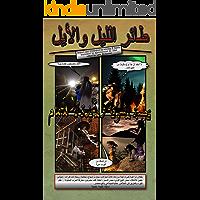 طائر الليل والأيل: Arabic Translation of Nighthawk and Little Elk 