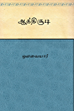 Aathichudi  (Tamil)