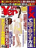 ¥en_SPA! (エン・スパ)2017年夏号7月15日号 (週刊SPA!(スパ)増刊) ¥en_SPA (デジタル雑誌)