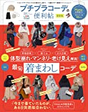 【便利帖シリーズ039】プチプラコーデの便利帖 最新版 (晋遊舎ムック 便利帖シリーズ 39)