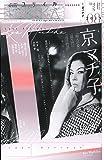 ユリイカ 2019年8月号 特集=京マチ子 ―『痴人の愛』『羅生門』『雨月物語』・・・稀代の女優―
