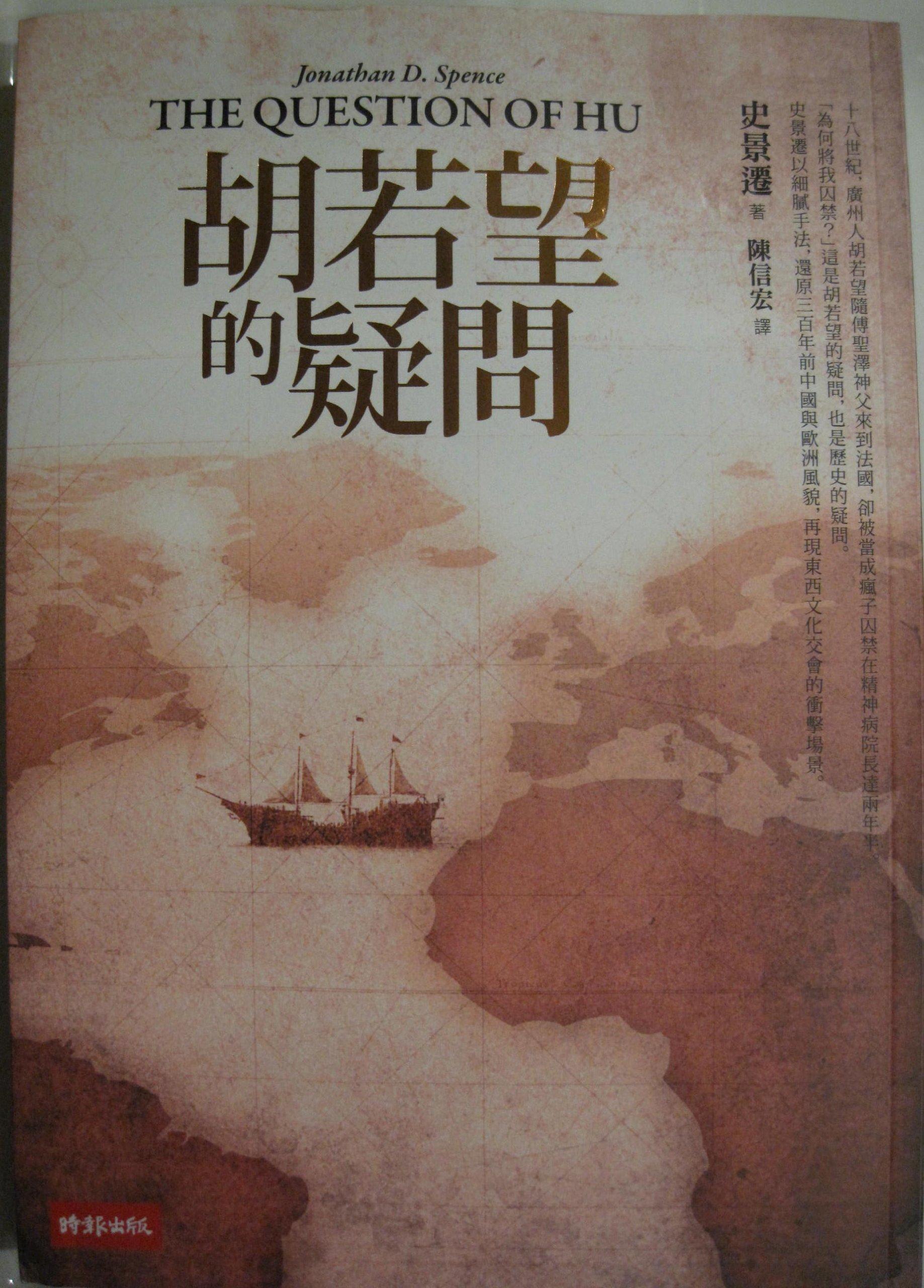 The Question of Hu (Chinese Edition) - Jonathan D. Spence: Jonathan D.  Spence, ChiaTzu Visual, Bardon-Chinese Media Agency: 9789571354279:  Amazon.com: Books
