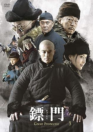 [DVD]鏢門 Great Protector DVD-BOX3