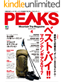 PEAKS(ピークス)2017年4月号 No.89[雑誌]