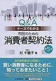 Q&Aケースでわかる 市民のための消費者契約法(第5版)