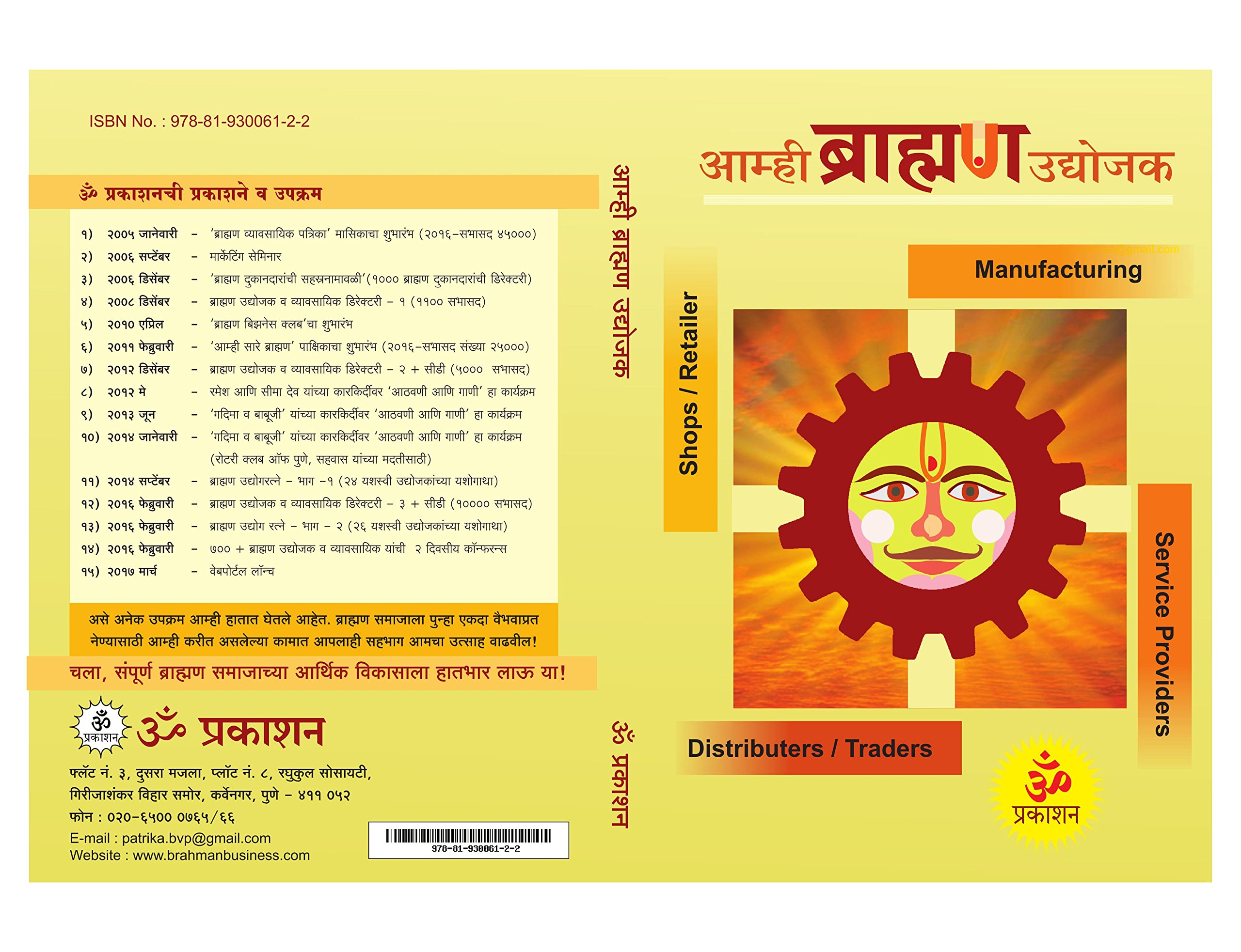 80db31b9 Buy Aamhi Brahman Udyojak Book Online at Low Prices in India | Aamhi ...