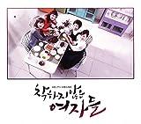 [CD]優しくない女たち 韓国TVドラマOST (KBS)(韓国盤)
