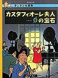 ペーパーバック版 カスタフィオーレ婦人の宝石 (タンタンの冒険)