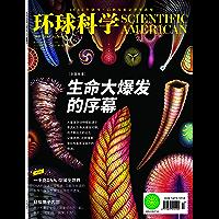 《环球科学》2019年07月号
