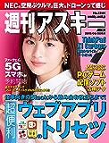 週刊アスキーNo.1244(2019年8月20日発行) [雑誌]