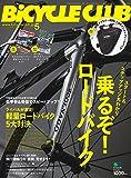 BiCYCLE CLUB(バイシクルクラブ) 2018年 5月号 豪華3大付録特大号!  フレームに取り付ける「トライアングルフレームバッグ」が物品付録!  ロードバイクにぴったりフィット!