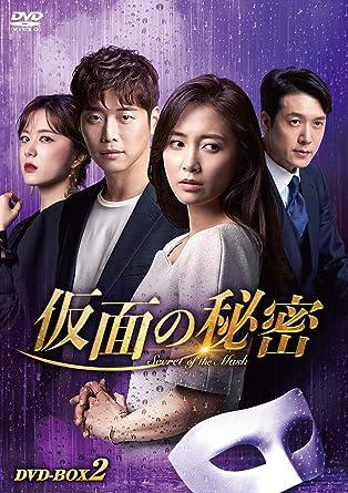 [DVD]仮面の秘密 DVD-BOX2