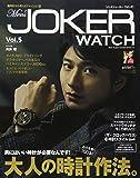 Men's JOKER WATCH vol.5 (ベストスーパーグッズシリーズ・42)