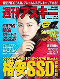 週刊アスキーNo.1187(2018年7月17日発行) [雑誌]