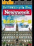 週刊ニューズウィーク日本版 「特集:至高のリーダー論」〈2019年6月18日号〉 [雑誌]