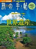 旅の手帖 2017年 05月号 [雑誌]