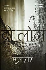 Do Log (Hindi Edition) Kindle Edition