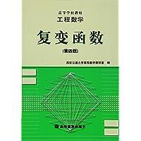 高等学校教材·工程数学:复变函数(第四版)