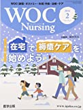 WOC Nursing Vol.4No.2(2016 特集:在宅で褥瘡ケアを始めよう