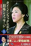 守護霊インタビュー タイ・インラック首相から日本へのメッセージ 公開霊言シリーズ