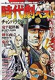 時代劇ベスト Vol.1 (パーフェクト・メモワール)