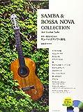 模範演奏CD付/ギター・タブ譜付 ギター独奏のためのサンバ&ボサノヴァ曲集