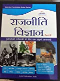 Rajneeti Vigyan Part -2