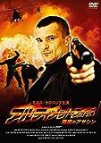 アルティメット・フォース 孤高のアサシン [DVD]