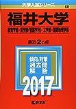 福井大学(教育学部・医学部〈看護学科〉・工学部・国際地域学部) (2017年版大学入試シリーズ)