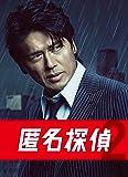 匿名探偵2 DVD BOX 5枚組