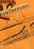 ピアノのムシ 4 (芳文社コミックス)