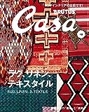 Casa BRUTUS(カーサ ブルータス) 2017年 12月号 [ラグ、リネン、テキスタイル] [雑誌]