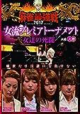 麻雀最強戦2017 女流プレミアトーナメント 女達の死闘 上巻 [DVD]