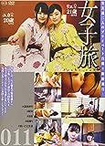 女子旅011 [DVD]