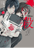 先生のやさしい殺し方 2巻 (デジタル版ガンガンコミックスUP!)