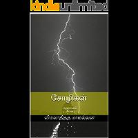 சோழிகள்: குறுநாவல் (1994) (Tamil Edition)