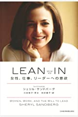 Lean in: Women, Work, and the Will to Lead Pasta dura