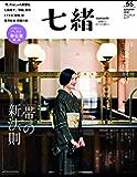 七緒 vol.55― (プレジデントムック)