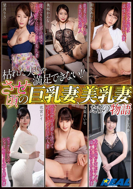 Japanese Big Tits Tease