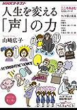 NHK こころをよむ 人生を変える「声」の力 2017年 4月~6月 [雑誌] (NHKテキスト)