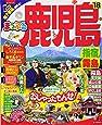 まっぷる 鹿児島 指宿・霧島'18 (マップルマガジン 九州 10)