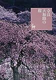 奈良大和路の桜 (奈良を愉しむ)